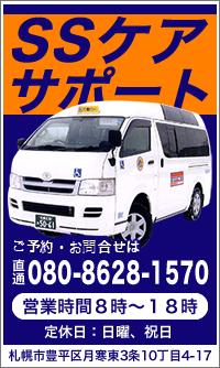 札幌市の介護タクシーSSケアサポート