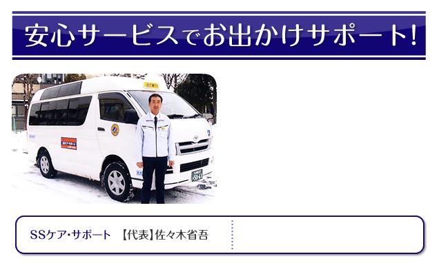 札幌市豊平区の介護タクシーSSケア・サポートのご挨拶